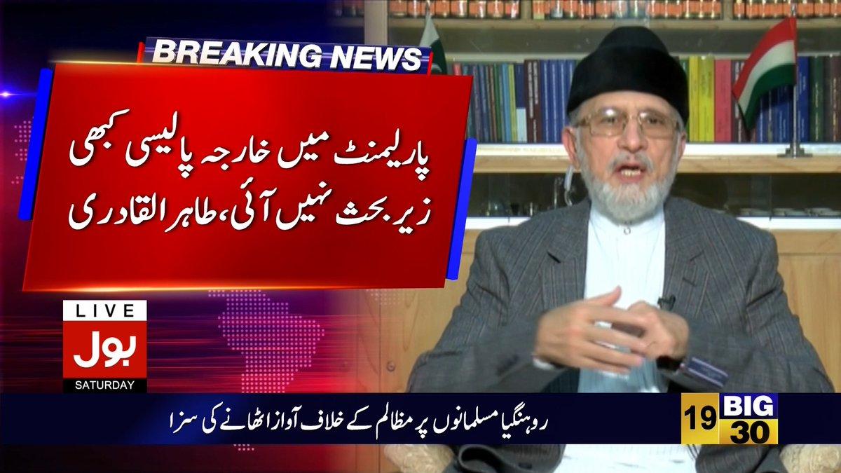 Dr Tahir-ul-Qadri's interview in program 'BOL Dr Qadri Kay Saath' on BOL New