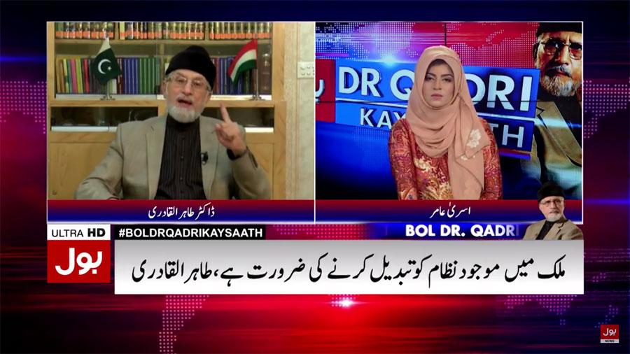 Dr Tahir-ul-Qadri in program 'BOL Dr Qadri Kay Saath' on BOL News | 16 September 2017