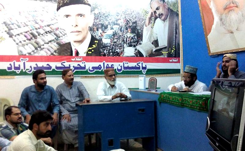 تحریک منہاج القرآن اور عوامی تحریک حیدرآباد کا مشترکہ اجلاس