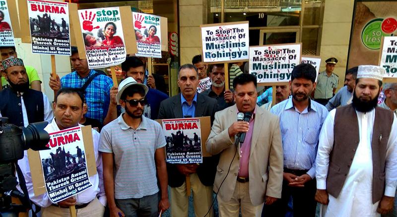 عوامی تحریک و منہاج القرآن یونان کا برما کے مسلمانوں کے لیے احتجاج
