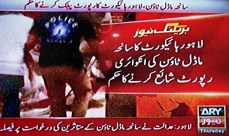 لاہور ہائی کورٹ کا سانحہ ماڈل ٹاون کی انکوائری رپورٹ شائع کرنے کا حکم