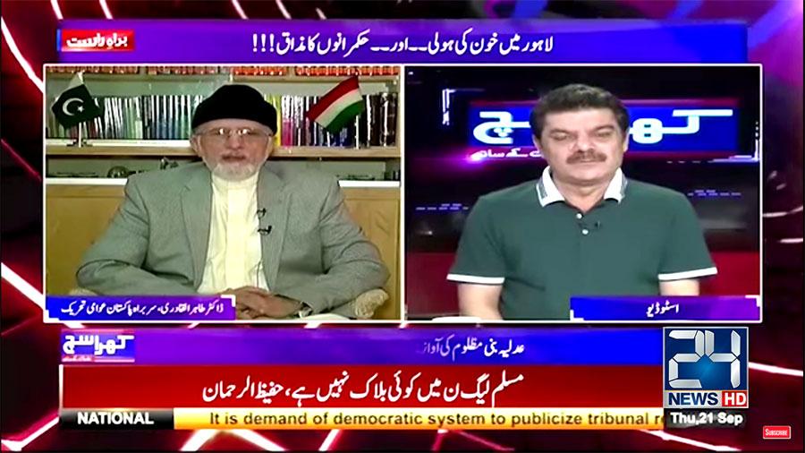 Dr Tahir-ul-Qadri in Khara Such with Mubasher Luqman on 24 News HD | 21 September 2017