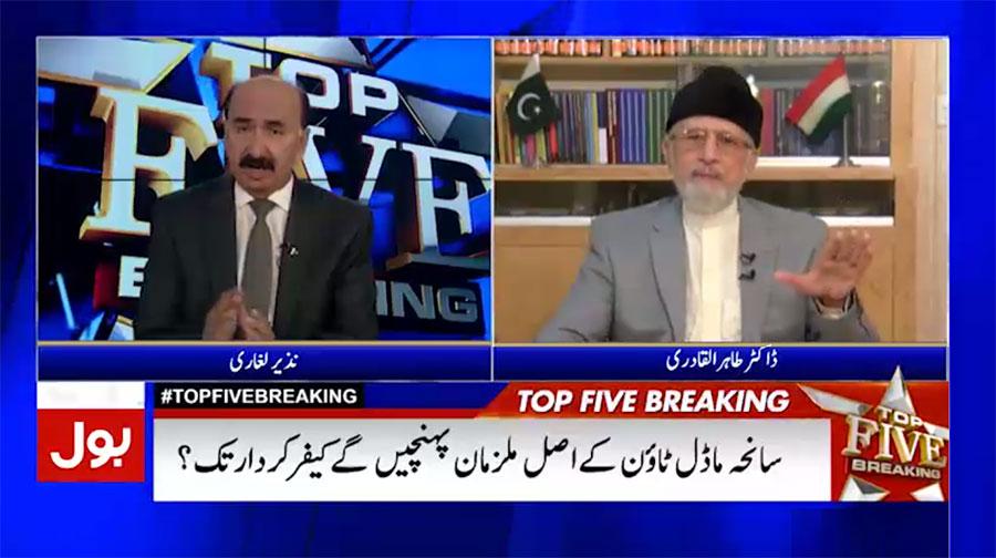 Dr Tahir-ul-Qadri in Top Five Breaking on BOL News - 22nd September 2017