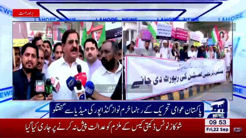 Khurram Nawaz Gandapur talks to media regarding Baqir Najfi report - 22 September 2017