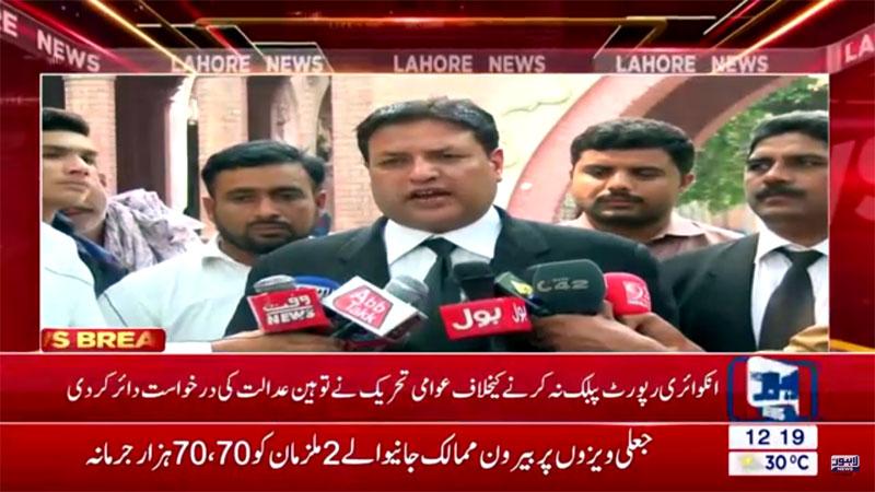 Lahore News: PAT files contempt of court petition against CM Punjab