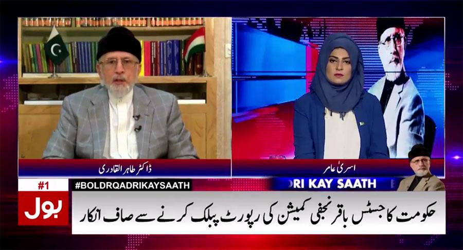 Dr Tahir-ul-Qadri in program 'BOL Dr. Qadri Kay Saath' - 23rd September 2017 | BOL News