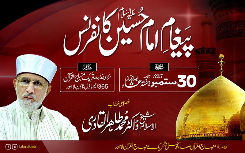 Dr Tahir-ul-Qadri to address 'Shahadat-e-Imam Husayn (alayhi as-salām) Conference' tomorrow