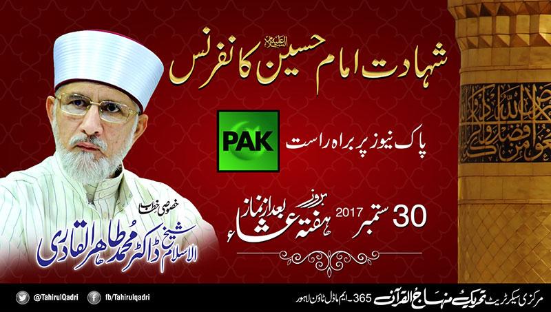 شیخ الاسلام ڈاکٹر محمد طاہرالقادری آج رات ''پیغام امام حسین علیہ السلام کانفرنس'' سے خطاب کریں گے