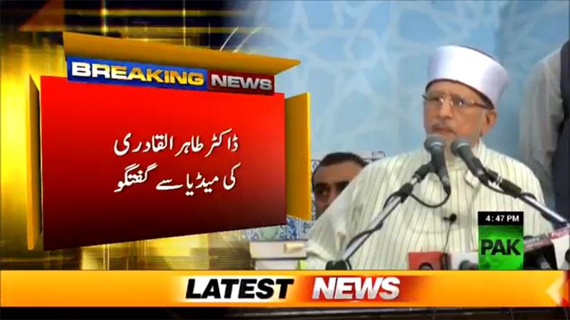Dr Tahir-ul-Qadri's media talk - 8th October 2017