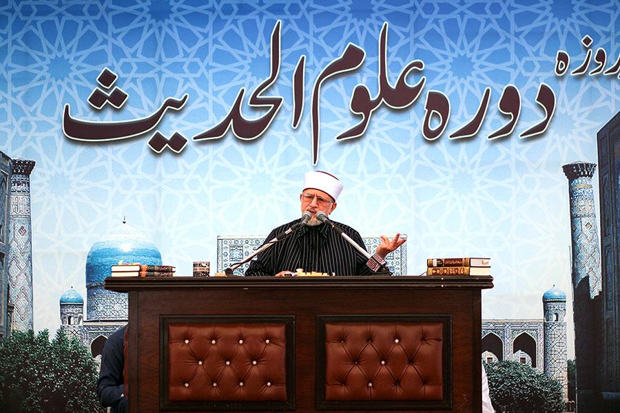 نشست سوم: سہ دورہ علوم الحدیث - خطاب حجۃ المحدثین شیخ الاسلام ڈاکٹر محمد طاہرالقادری