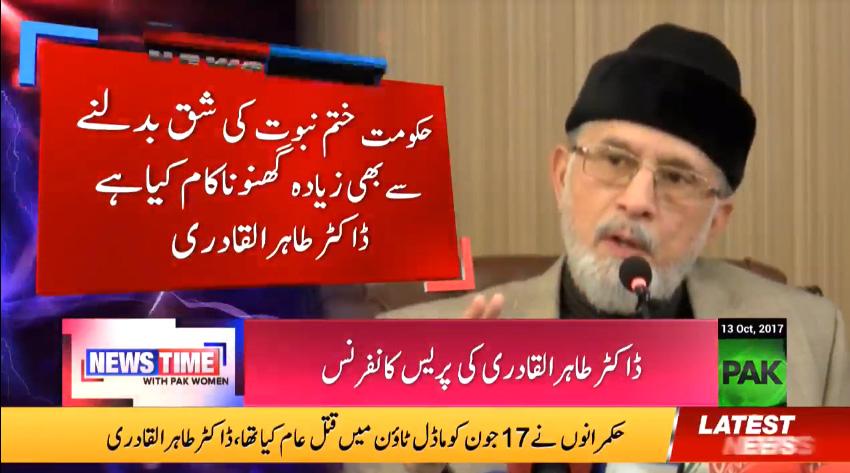 Dr Tahir-ul-Qadri addresses Press Conference - 13th October 2017