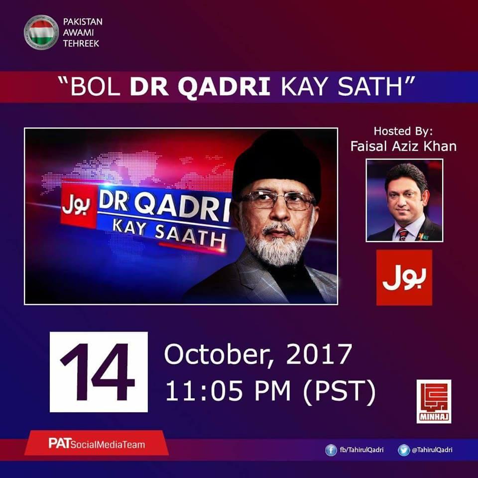 Watch Dr Tahir-ul-Qadri with Faysal Aziz Khan in 'BOL Dr Qadri Kay Saath' - Saturday, 14th October at 11:00 PM