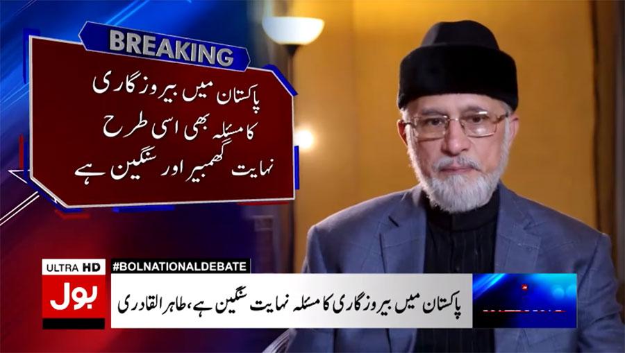 Dr Tahir-ul-Qadri in National Debate (Unemployment) on BOL News - 15th October 2017