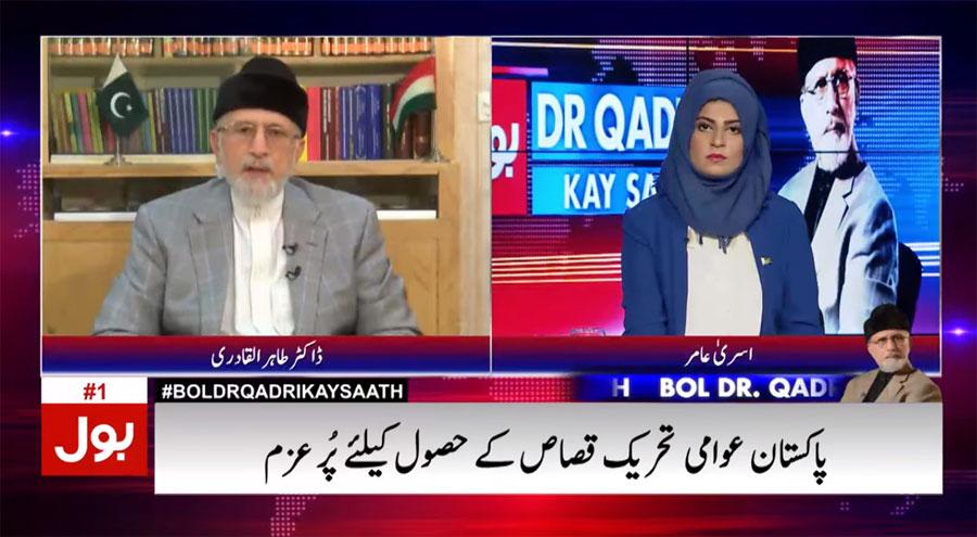 BOL Dr. Qadri Kay Saath - 21st October 2017