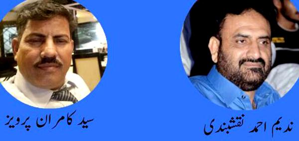 حیدرآباد: عوامی تحریک لوئر سندھ کے انتخابات