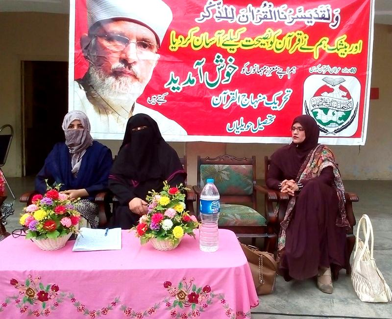 حویلیاں: چالیس روزہ درس عرفان القرآن کی اختتامی تقریب