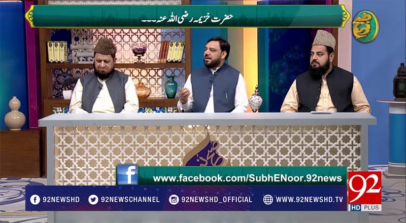 Ain-ul-Haq Baghdadi in Subh E Noor (Hazrat Khuzaima (R.A) ki gawahi ka qissa) - 04 October 2017 - 92NewsHDPlus