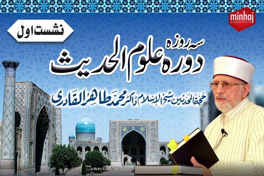 Three Day Dawra Uloom-ul-Hadith by Shaykh-ul-Islam Dr Muhammad Tahir-ul-Qadri