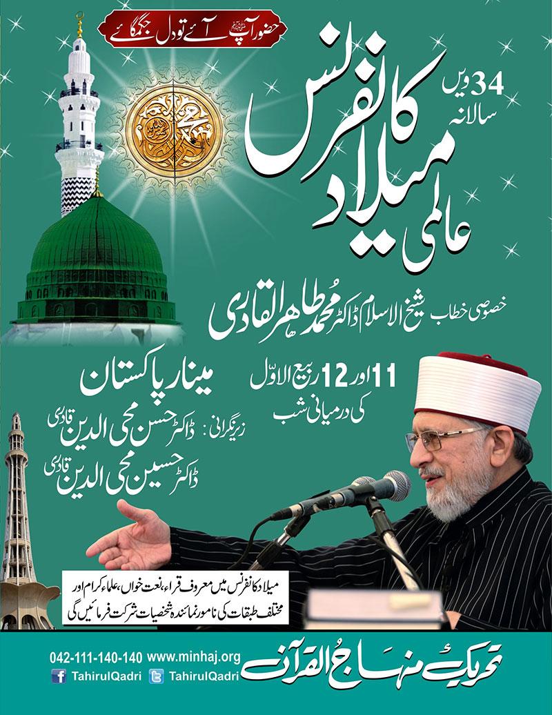 تحریک منہاج القرآن کا 34 ویں عالمی میلاد کانفرنس مینار پاکستان گراؤنڈ میں منعقد کرنیکا اعلان