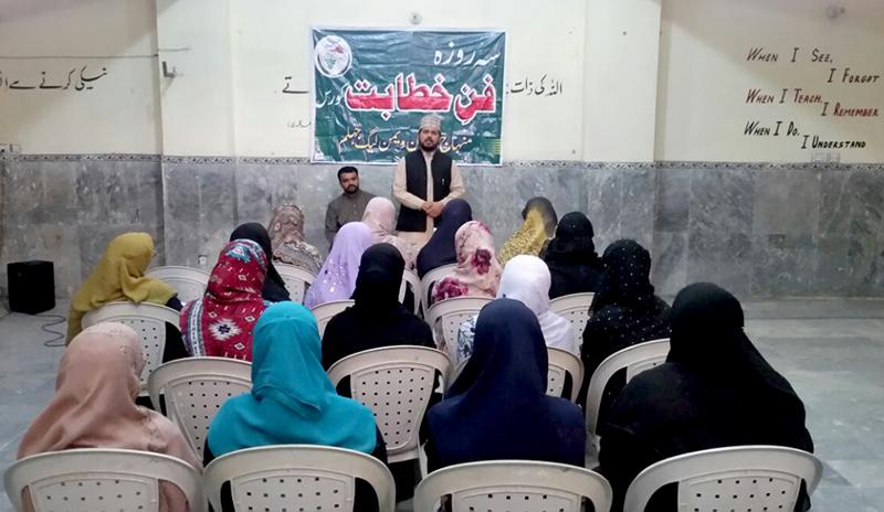 جہلم: نظامت تربیت کا خواتین کے لیے فنِ خطابت کورس