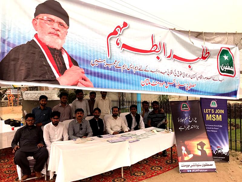 مصطفوی سٹوڈنٹس موومنٹ ملتان کا بہاؤالدین زکریا یونیورسٹی میں طلباء رابطہ مہم کیمپ