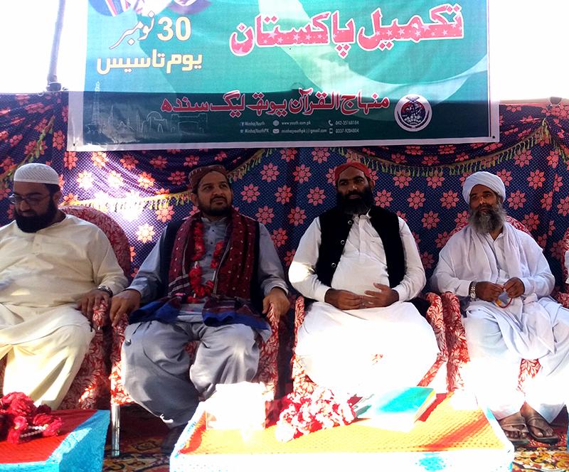 منہاج القرآن یوتھ لیگ لاڑکانہ کا ''تکمیل پاکستان'' یوتھ کنونشن