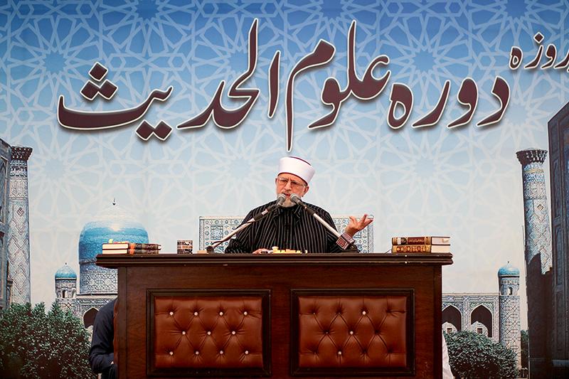 سہ روزہ دورہ علوم الحدیث - حجۃ المحدثین شیخ الاسلام ڈاکٹر محمد طاہرالقادری