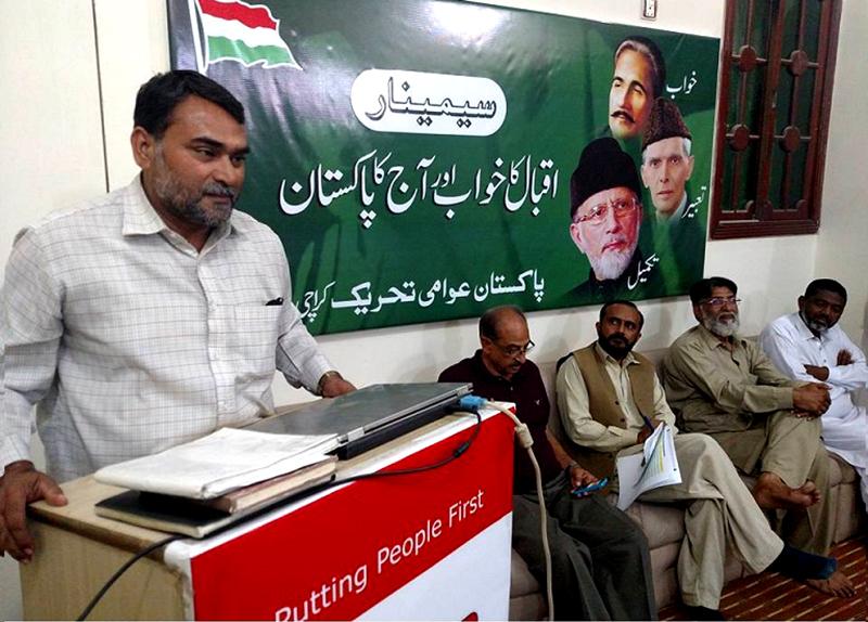 عوامی تحریک کراچی کے زیراہتمام یوم اقبال پر سیمینار