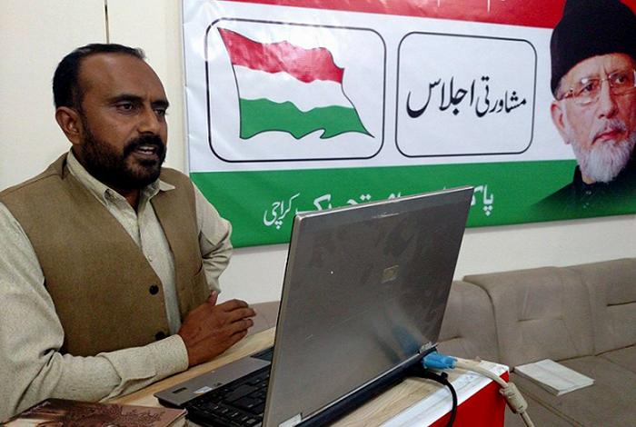 پاکستان عوامی تحریک کراچی کا مشاورتی اجلاس