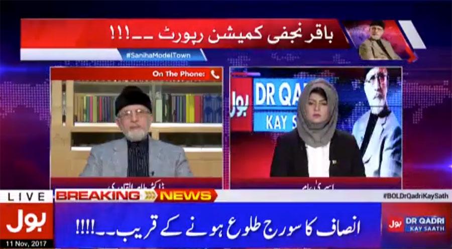 Bol Dr. Qadri Kay Sath | November 11, 2017
