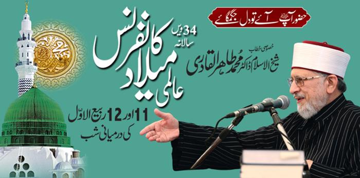 34 ویں عالمی میلاد کانفرنس مینار پاکستان کے وسیع گراؤنڈ میں ہی ہو گی: منہاج القرآن