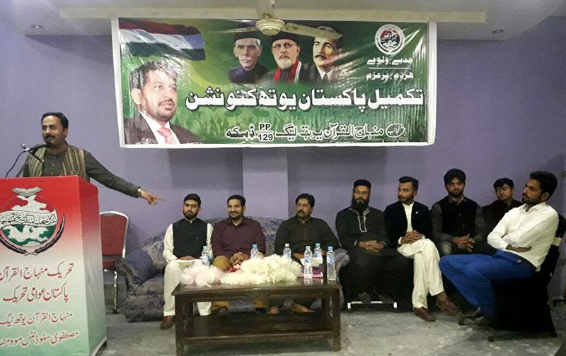 سیالکوٹ: منہاج یوتھ لیگ کا ڈسکہ میں تکمیل پاکستان یوتھ کنونشن