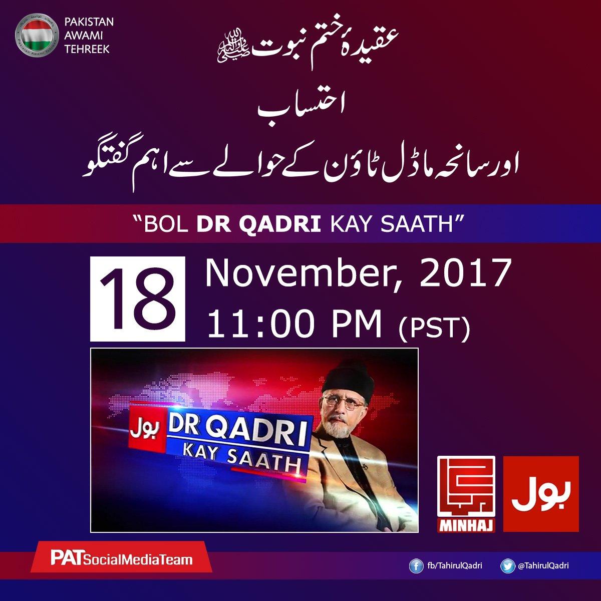 Watch Dr Tahir-ul-Qadri in program 'BOL Dr Qadri Kay Saath' on BOL News | Saturday, 18 November, at 11:00 PM