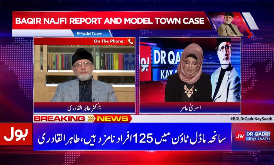 BOL Dr. Qadri Kay Sath - 18th November 2017 | Full Episode