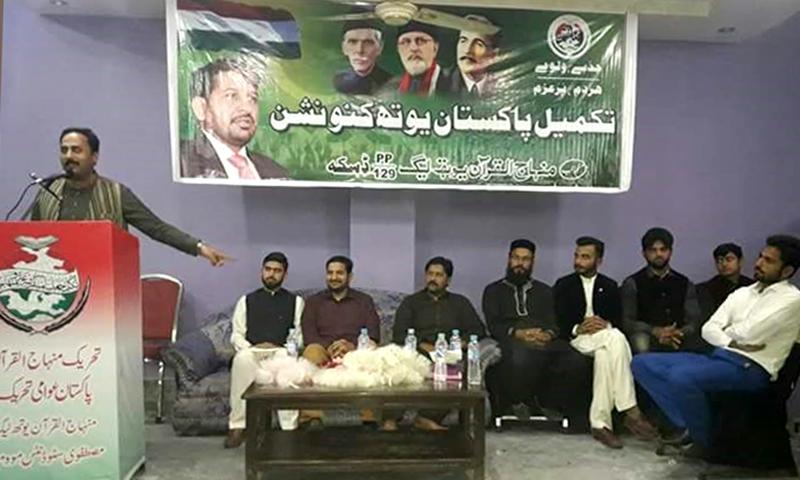 ڈسکہ میں تکمیل پاکستان یوتھ کنونشن