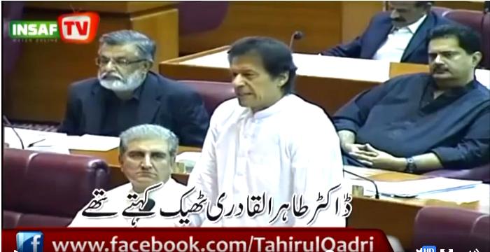 ڈاکٹر طاہرالقادری ٹھیک کہتے تھے۔ (عمران خان کا قومی اسمبلی میں اظہار خیال) 19 جولائی 2013