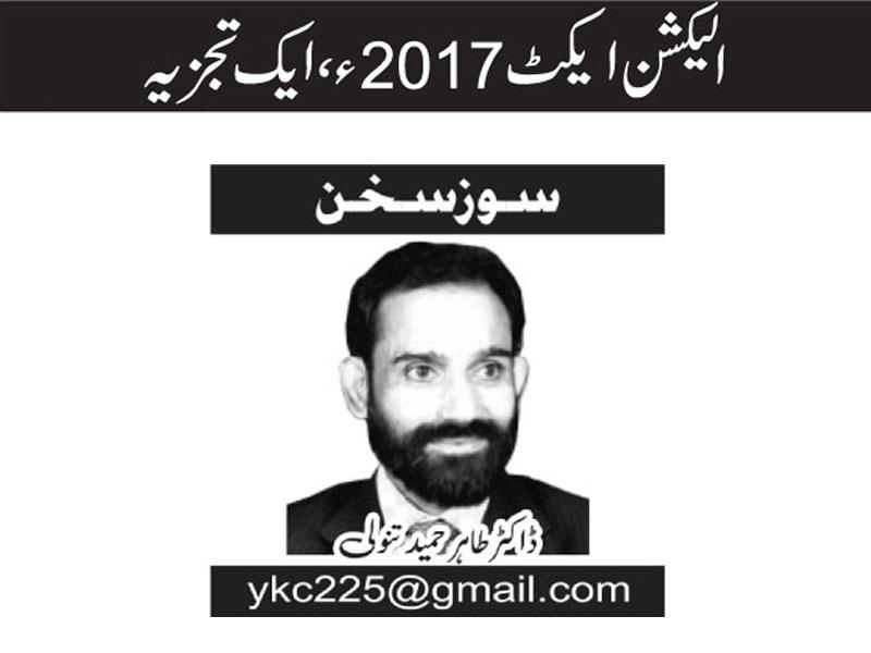 الیکشن ایکٹ 2017ء، ایک تجزیہ