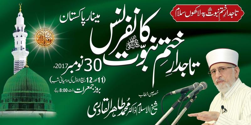 تاجدار ختم نبوت ﷺ کانفرنس مینار پاکستان پر ہوگی، تیاریاں عروج پر