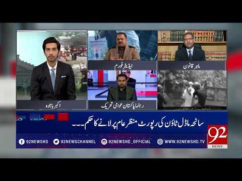 Qazi Shafiq on News At 5 after Baqar Najafi Commission report public 05-12-2017