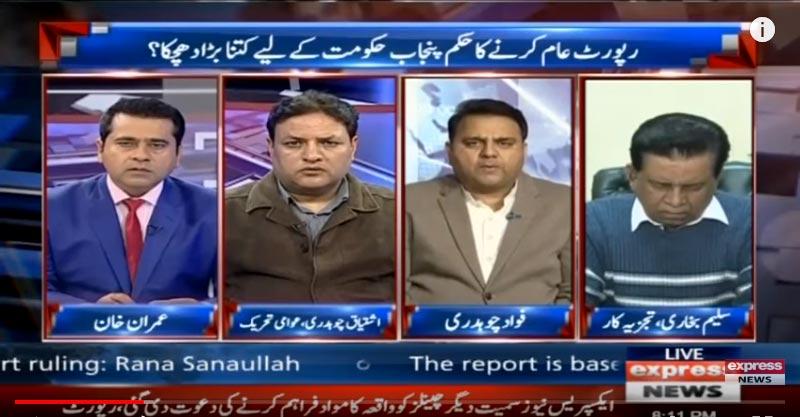 PAT Lawyer Ishtiaq Ch (Express News-Takrar with Imran Khan) on Baqar Najafi Commission report 05-12-2017