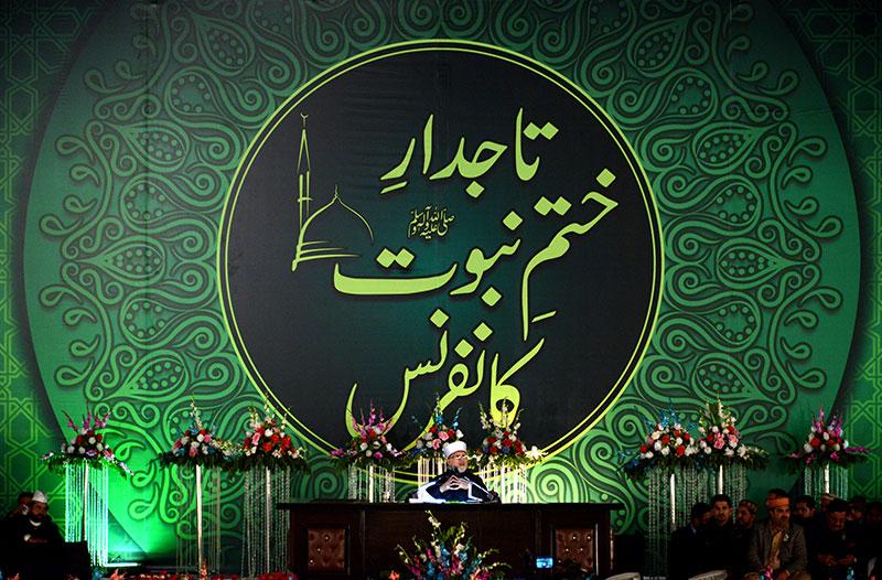 تاجدارِ ختم نبوت ﷺ کانفرنس - شیخ الاسلام ڈاکٹر محمد طاہرالقادری کا خصوصی خطاب