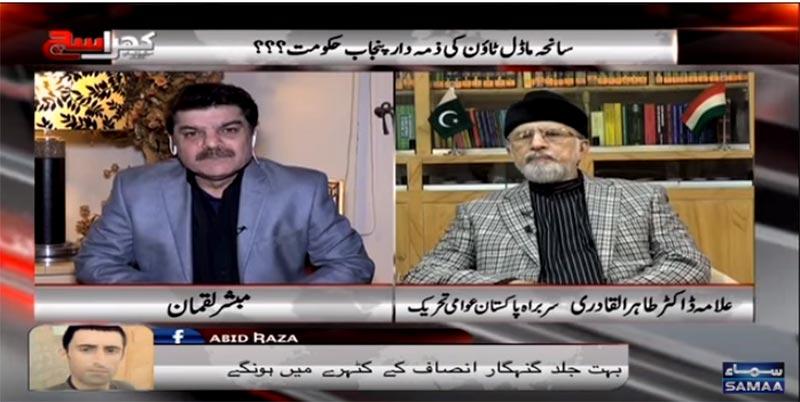 SAMAA TV (Khara Sach with Mubasher Lucman) on Baqar Najafi Commission report 05-12-2017
