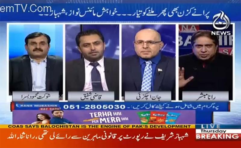 Qazi Shafique-ur-Rehman with Rana Mubashir on Aaj News in Aaj Rana Mubashir Kay Saath - 7th December 2017