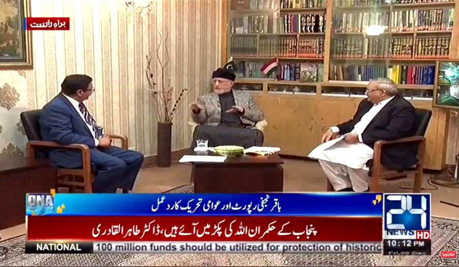Dr Tahir-ul-Qadri's interview with Ch. Ghulam Hussain & Saeed Qazi on 24 News - 8th December 2017