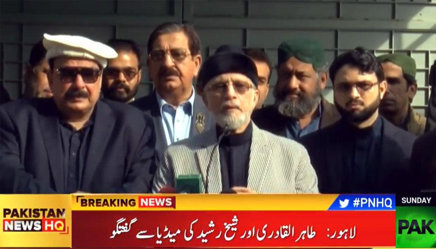 Dr Tahir-ul-Qadri and Sheikh Rasheed Ahmad Media Talk - 10th December 2017