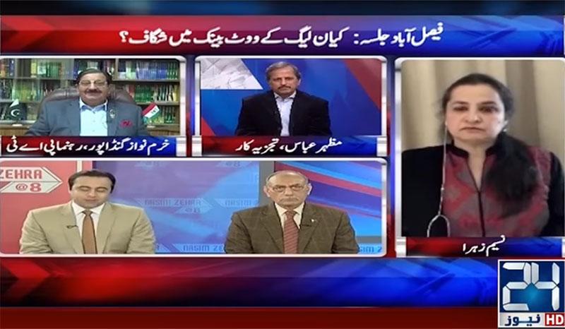 Khurram Nawaz Gandapur with Nasim Zehra @ 8 on 24 News HD (Model Town Report)   10 December 2017