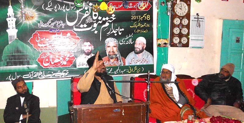 الہ آباد: تحریک منہاج القرآن رسول پور کے زیراہتمام ختم نبوت کانفرنس