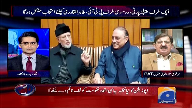 Khurram Nawaz Gandapur in Aaj Shahzeb Khanzada Kay Sath on Geo News (Model Town Case) - 12 December 2017