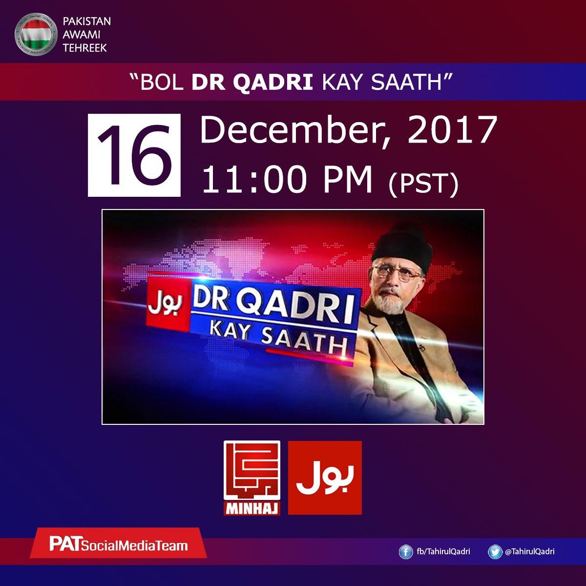Watch Dr Tahir-ul-Qadri in program 'BOL Dr Qadri Kay Saath' | Saturday, 16th December 2017 at 11:00 PM (PST)