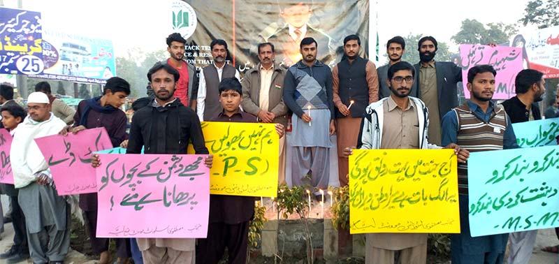 لیہ: ایم ایس ایم کی شہدائے APS پشاور کے لیے دعائیہ تقریب